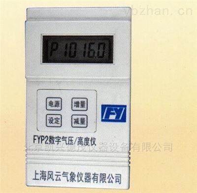 FYP-2北京数字式高度仪便携手持式气压表