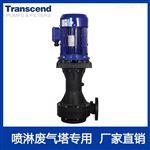喷淋塔立式泵,废气塔专用创升只为更环保