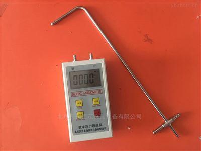 KDFY-01北京智能压力风速仪管道用皮托管风速差压计
