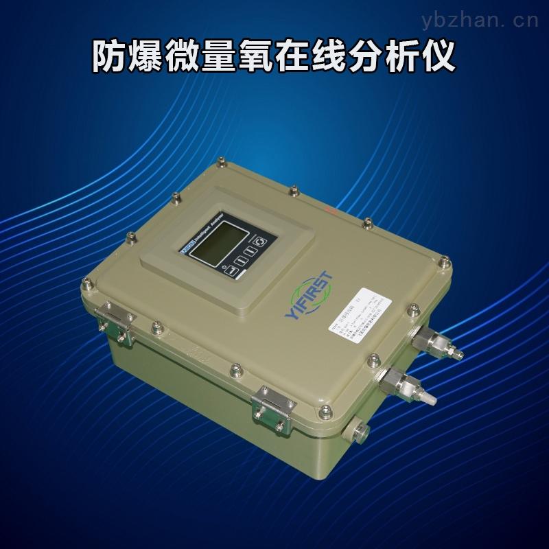 YX-WLY-B-宜先防爆型在线微量氧分析仪