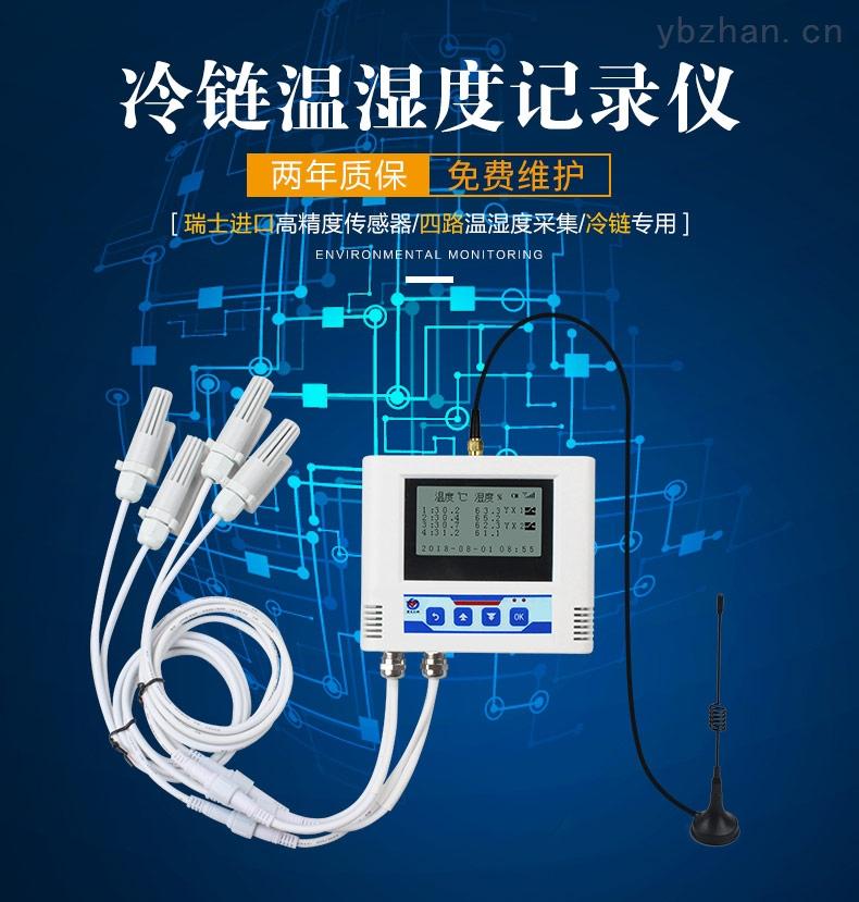 RS-YS-GPRS-Y*-GSP医用保温箱温度在线监测系统