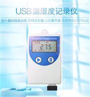 COS-04USB温湿度记录仪温度计
