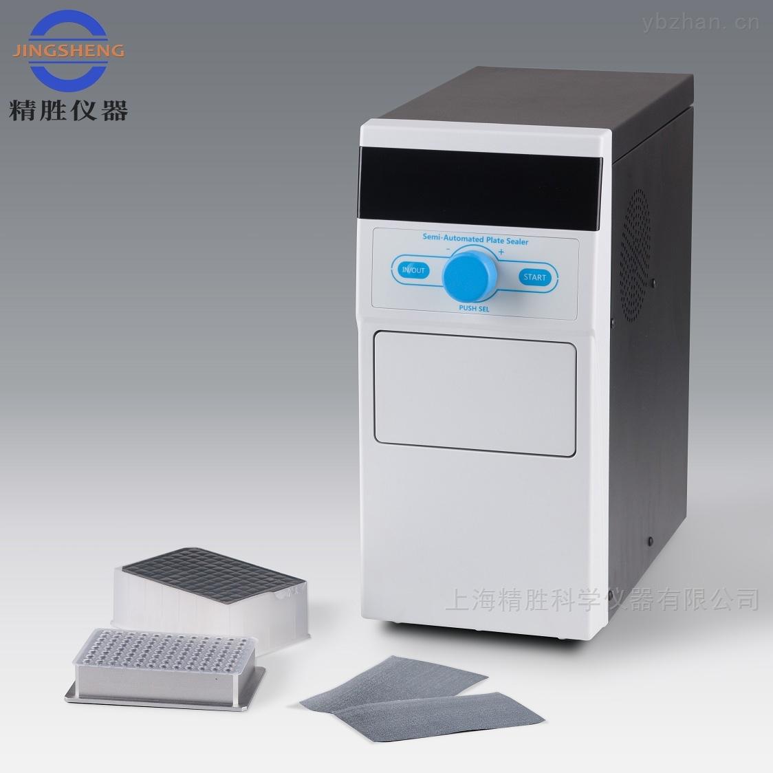 ASP1000微孔板熱封儀