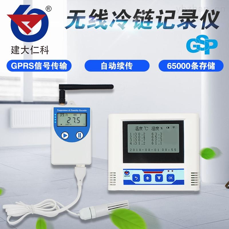 RS-YS--医药冷链温湿度监控仪 无线温度变送器