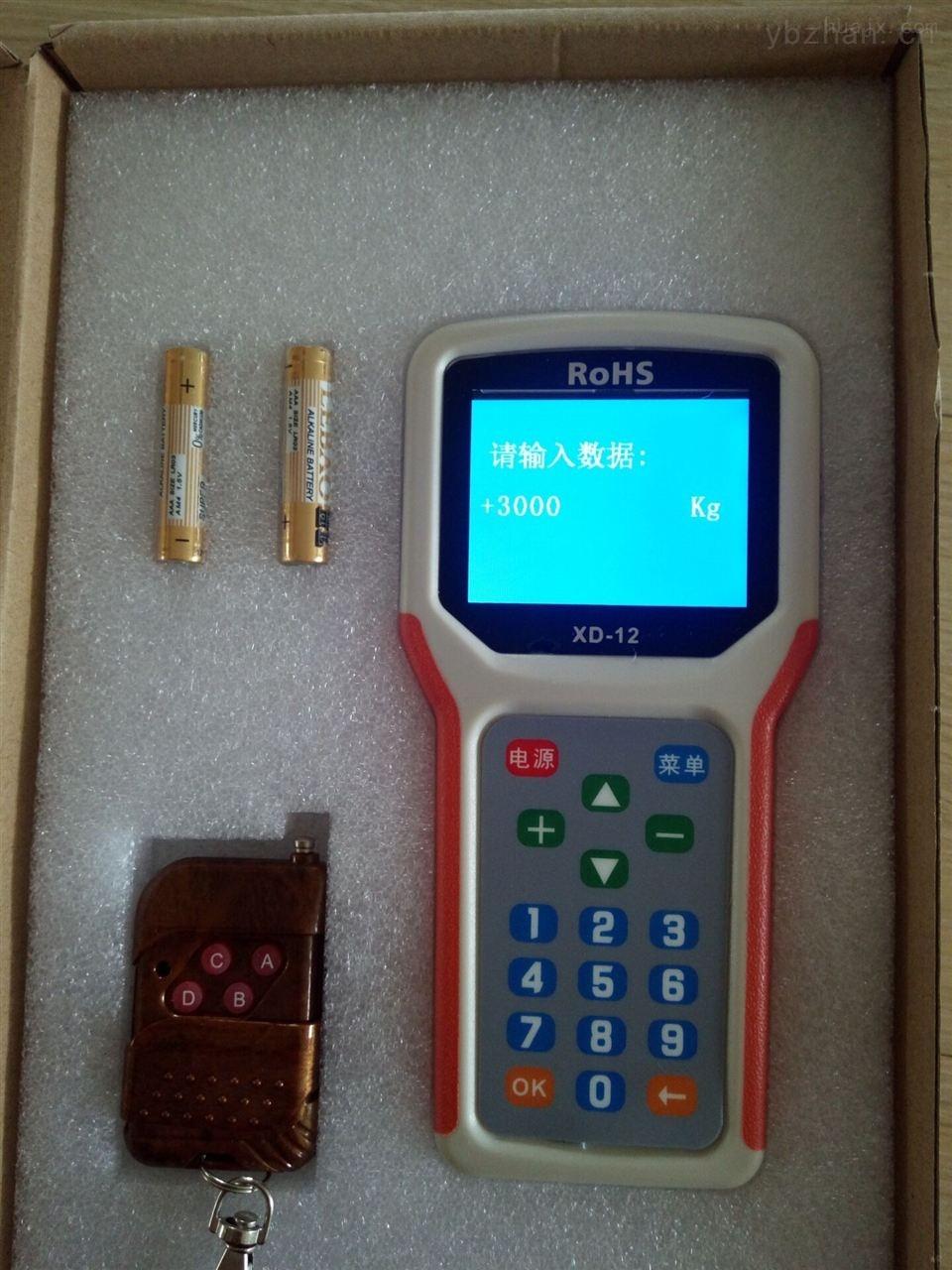 徐州电子秤遥控器