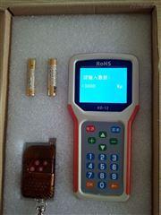 电子地磅无线遥控器