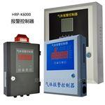 HRP-K6000汇瑞埔工业壁挂式可燃气体报警器主机