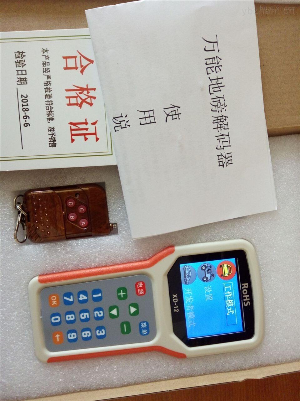 浙江电子磅遥控器