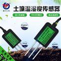 土壤溫濕度傳感器
