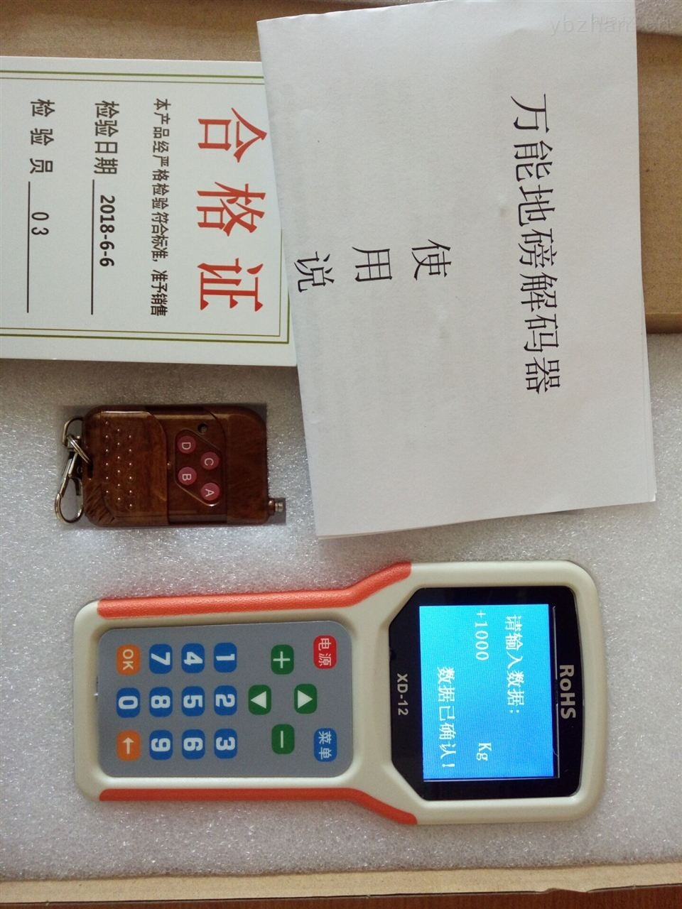 武汉电子磅解码器