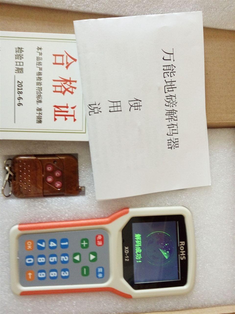 扬州地磅万能遥控器