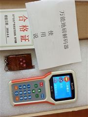 台州地磅万能遥控器