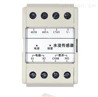 RS-SJ-N01R01-4水浸变送器 卡轨壳水浸传感器