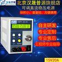 15V20A程控直流穩壓電源