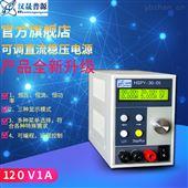 HSPY120-01120V1A可调稳压电源原理