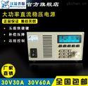 可調程控直流穩壓電源