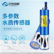 广东深圳多参数水质COD传感器