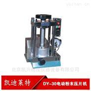 供应河北电动粉末压片机实验室油压机