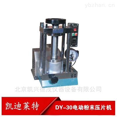 DY-30供应河北电动粉末压片机实验室油压机