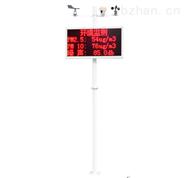 噪声扬尘监测站 扬声传感器