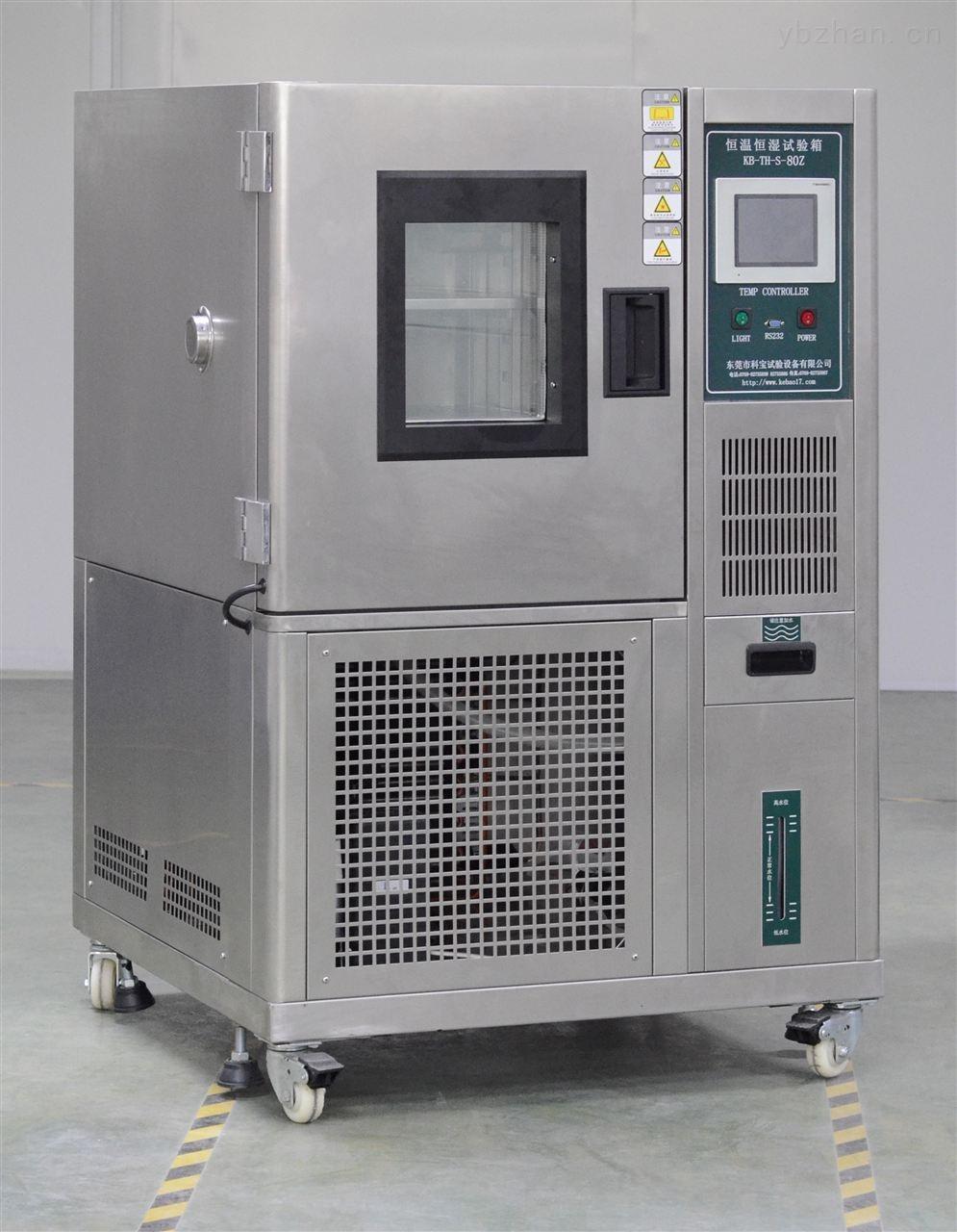實驗室專業恒溫恒濕實驗設備