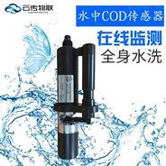 鄉鎮水庫水質檢測COD氨氮智能傳感器