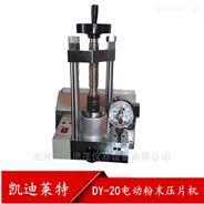 北京现货实验室油压机一体式电动粉末压片机