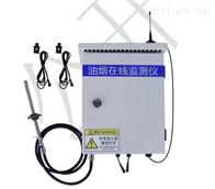 RS-LB-200扩散式油烟在线监测仪厂家