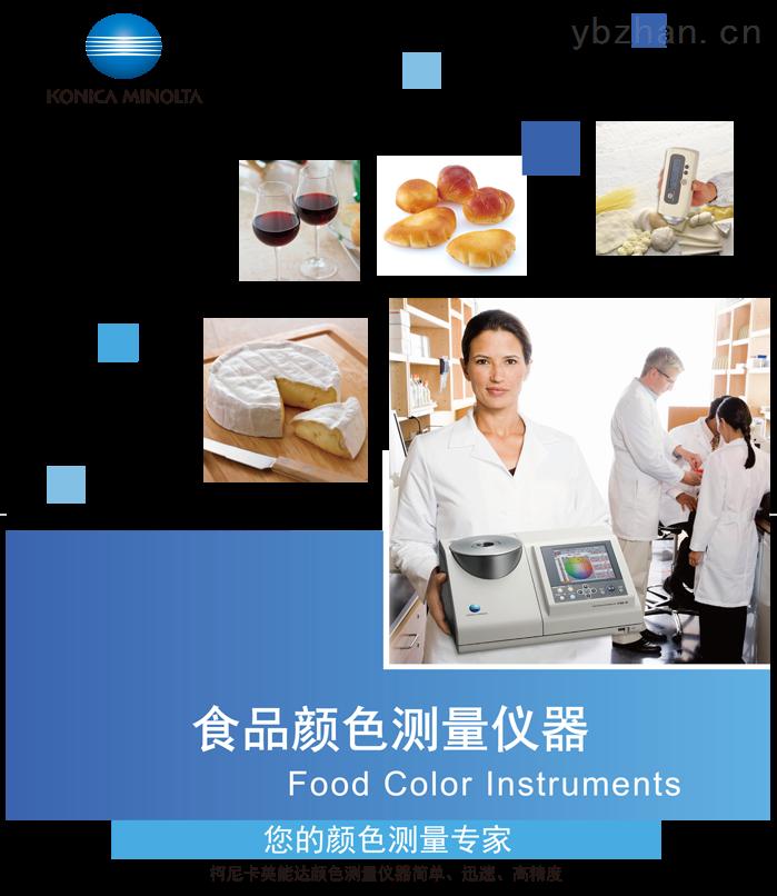 CR-5-美能達經濟型食品色差計