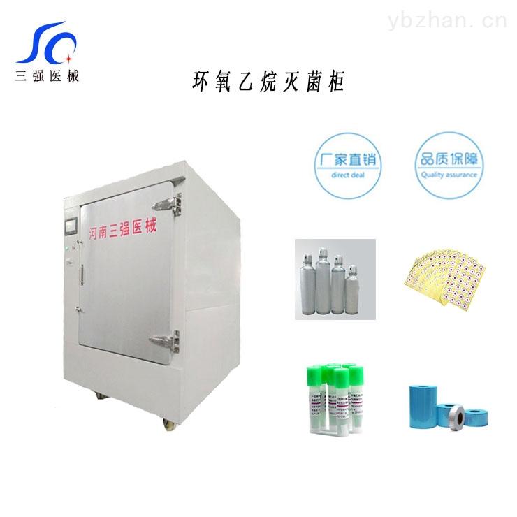 SQ-H-灭菌设备大型环氧乙烷灭菌器口罩专用消毒