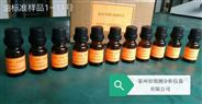 X熒光硫油標準樣品