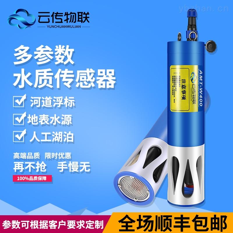 水中多参数电导率浓度电极传感器