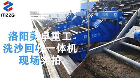 福建轮斗式洗砂机械厂家   洗沙机价格图片