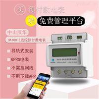 汉华智能电表GPRS无线远程预付费单相电表