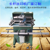 渭南市絲印機,渭南滾印機,絲網印刷機廠家