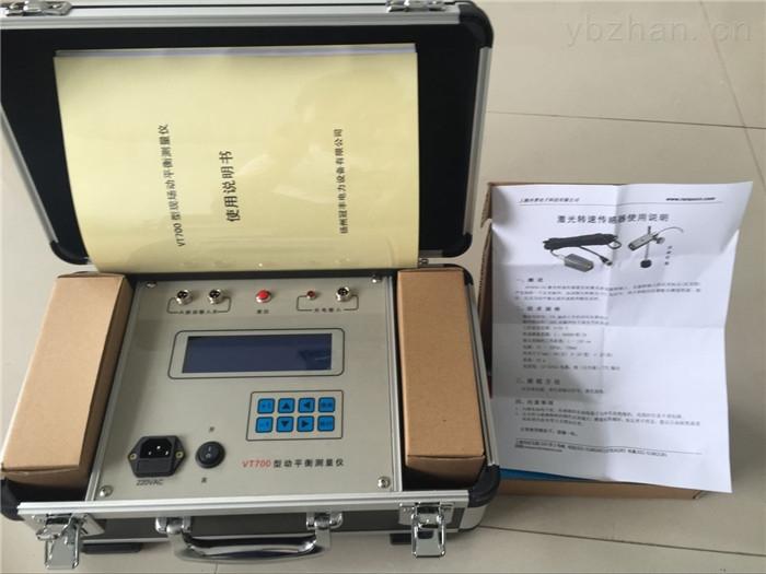 VT800型現場動平衡測量儀