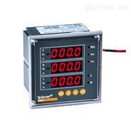 安科瑞PZ42-E4系列三相智能多功能電測儀表