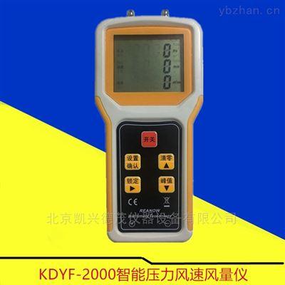 KDYF-2000型北京现货智能压力风速风量仪建筑空调供暖