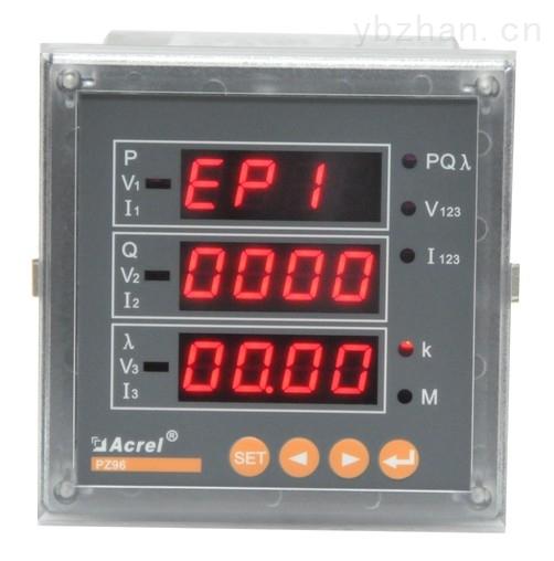 PZ96-E4-安科瑞PZ96-E4系列智能三相電子式電能表