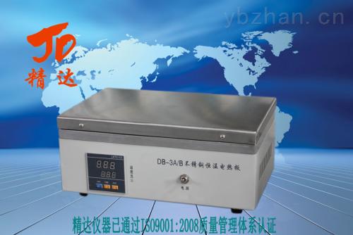 DB-II-不锈钢数显调温电热板