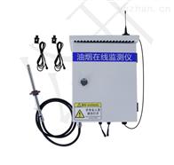 RS-LB-300油烟传感器 油烟排放监测系统
