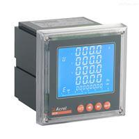 安科瑞 ACR220EL/C多功能电表 2路485通讯