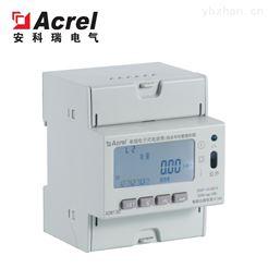 ADM130安科瑞宿舍预付费一进三出电能表ADM130