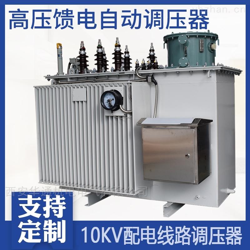 10kV饋線調壓器廠家價格 偏遠農村電網專用