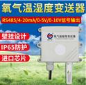 氧气传感器O2浓度检测变送器