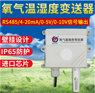 RS-O2氧气变送器传感器农业大棚养殖场氧气检测