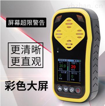 RS-MG41-1-四合一氣體檢測儀可燃氣EX氧氣氨CO硫化氫