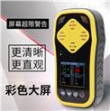 四合一氣體檢測儀可燃氣EX氧氣氨CO硫化氫