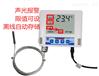 大屏液晶單溫度變送器485型
