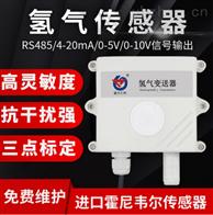 RS-H2-NO1-*-*-*氢气温湿度变送器485H2气体浓度检测仪